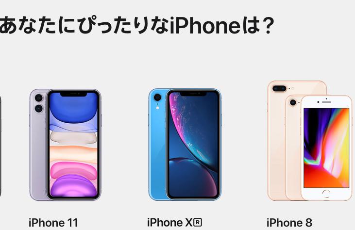 iPhoneの比較