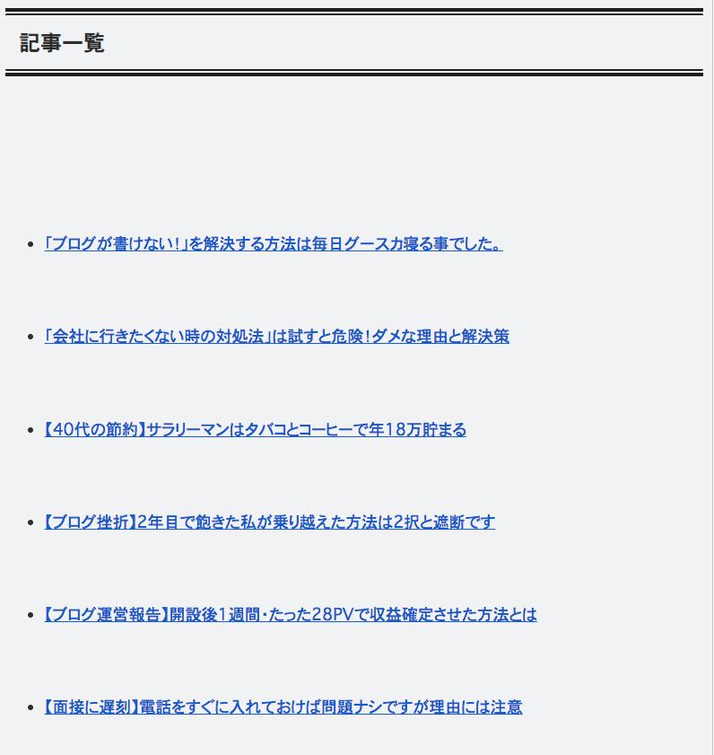 4bLOG(ヨンブログ)のサイトマップ