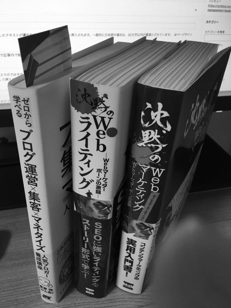 ブログ運営にオススメの本